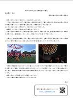 昭和の森大花火大会開催協力の御礼